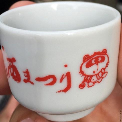 Saijo Festival sake cup side - Saijo, Japan