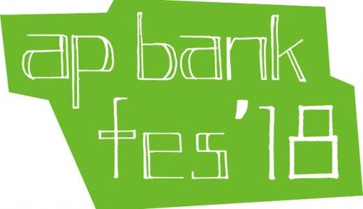 apバンクフェス2018のアクセスや駐車場・宿泊ホテルをチェック!
