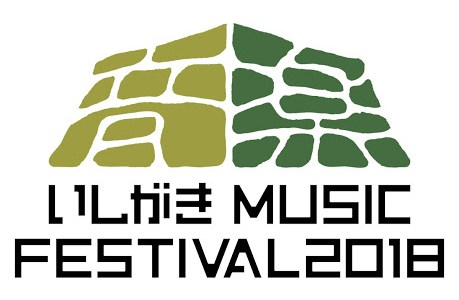 いしがきミュージックフェス2018のアクセスや駐車場・ホテルを調査!