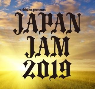 ジャパンジャム2019の会場アクセスや駐車場・宿泊ホテルを調査!