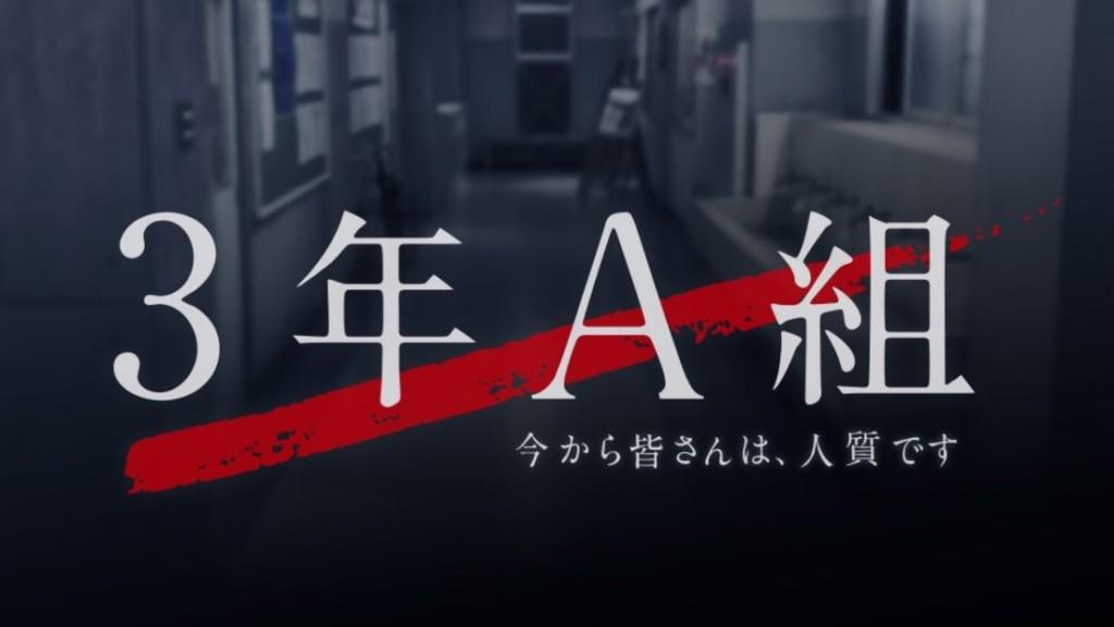 3年A組で菅田将暉にナイフで刺された犠牲者生徒(片寄涼太)は生きている!?
