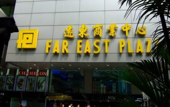 Far East Plaza, shopping in singapore