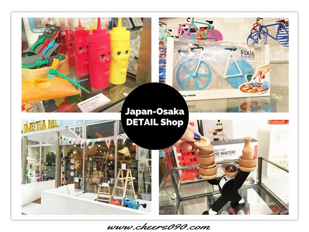 日本 大阪 旅遊♪ 日系雜貨迷最愛,DETAIL SHOP特色家具精品店