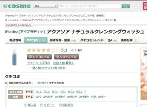 スクリーンショット 2013-10-18 23.54.43
