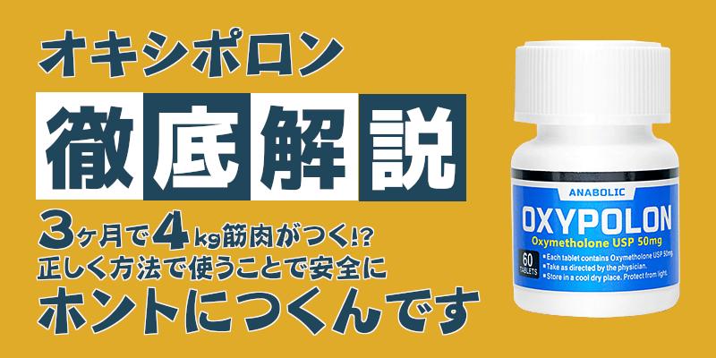 オキシポロンの効果や飲み方、購入方法のまとめ