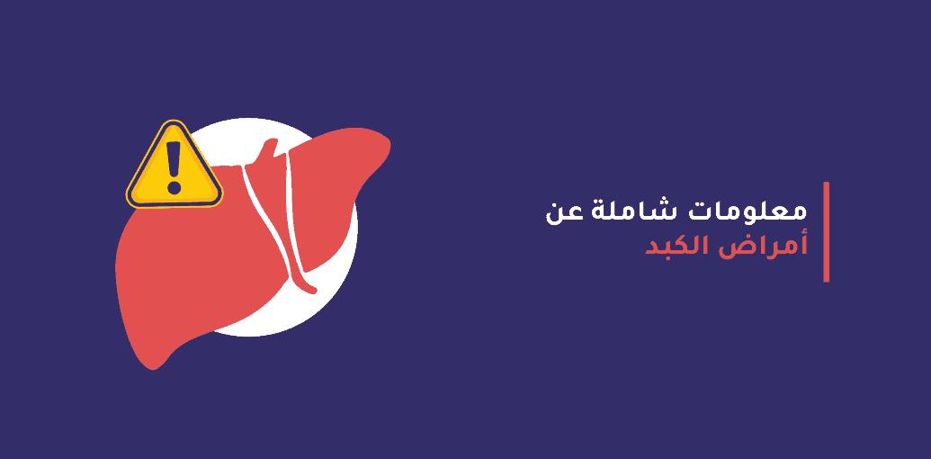 أمراض الكبد