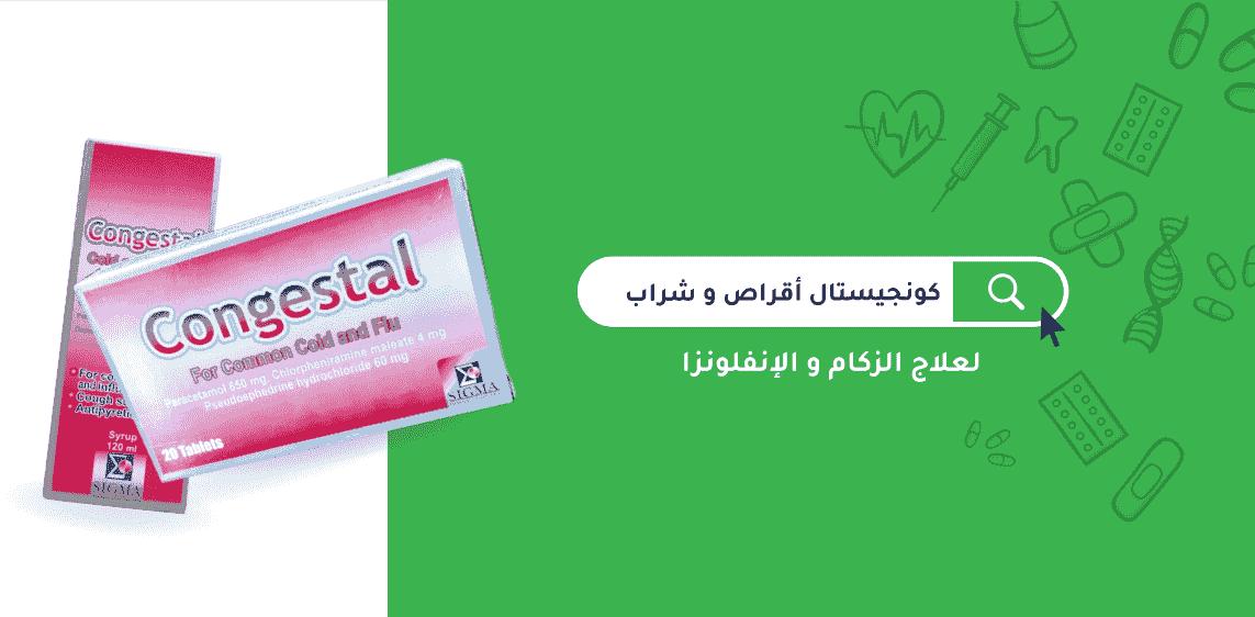 دواء كونجيستال أقراص و شراب لعلاج الزكام و الإنفلونزا