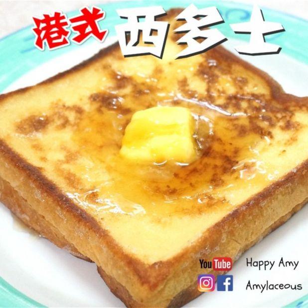 西多士 簡單快速早餐