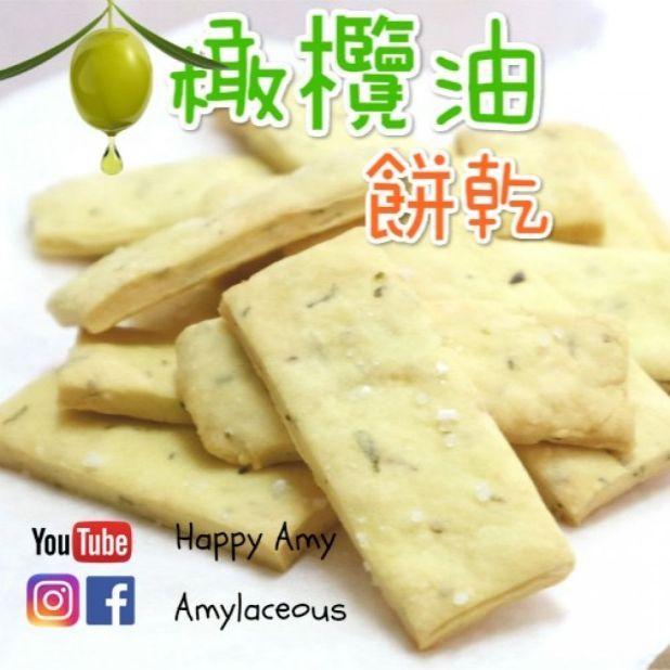 【健康】橄欖油香草餅乾(低脂)