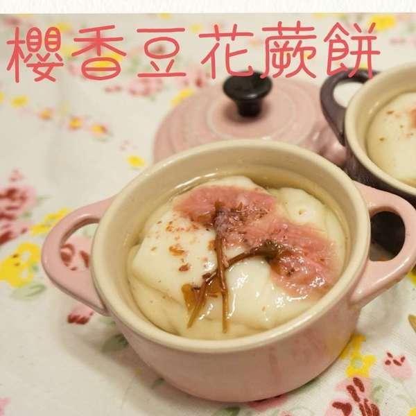 櫻香豆花蕨餅