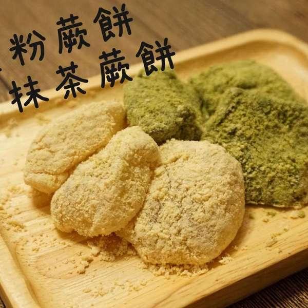 黃豆:抹茶蕨餅