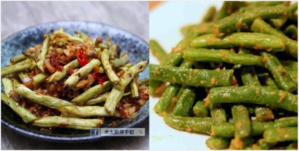 精選四季豆食譜