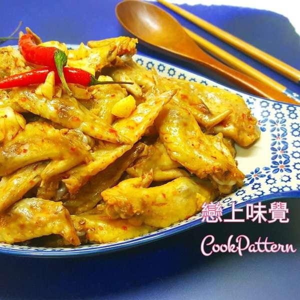 電飯煲-麻辣雞尖