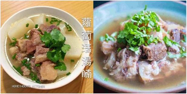 清湯腩食譜