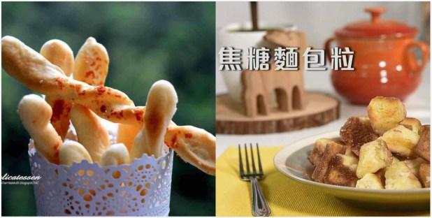 精選脆麵包料理
