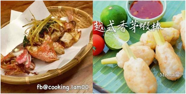 精選香茅料理2