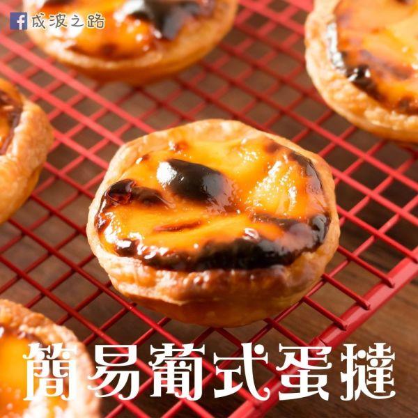 30分鐘簡易葡式蛋撻