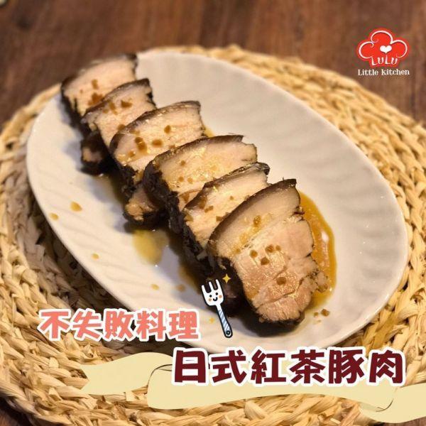 日式紅茶豚肉