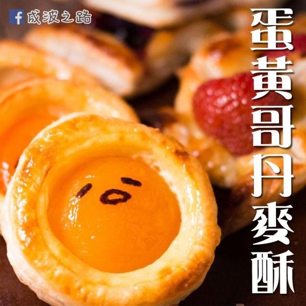 蛋黃哥丹麥酥(附手工吉士醬做法)