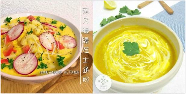 南瓜濃湯料理