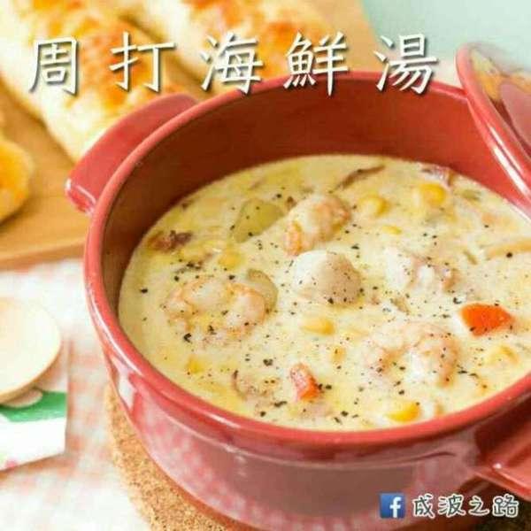 周打海鮮湯
