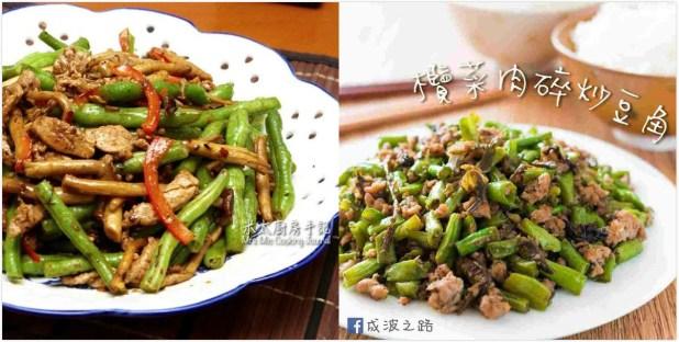 精選炒豆角料理