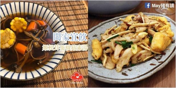 精選茶樹菇料理