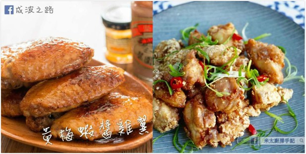 精選蝦醬料理
