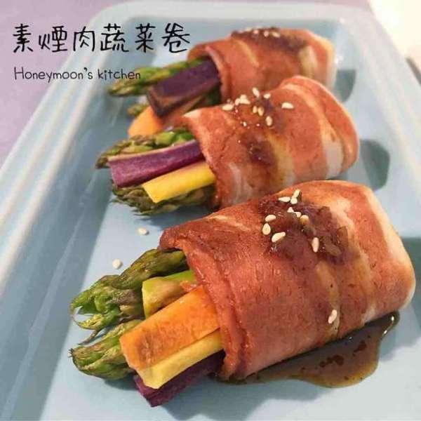 素煙肉蔬菜卷