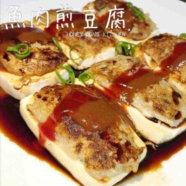 魚肉煎豆腐