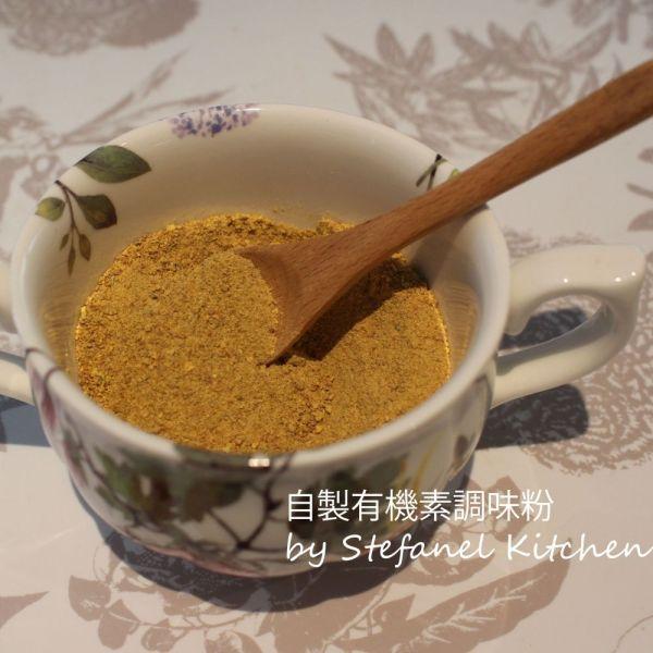 自製有機素調味粉