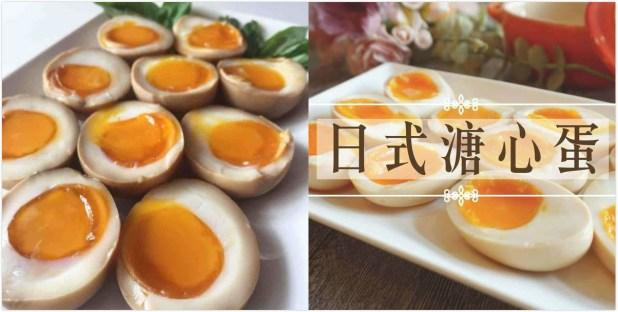 精選日式溏心蛋