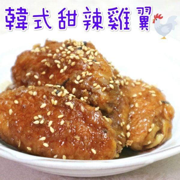 韓式甜辣雞翼