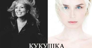 Ольга Кормухина хочет засудить Полину Гагарину за песню Цоя