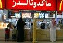 В ресторанах Саудовской Аравии отменена обязательная сегрегация мужчин и женщин