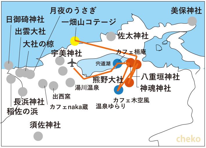 出雲旅行の工程マップ