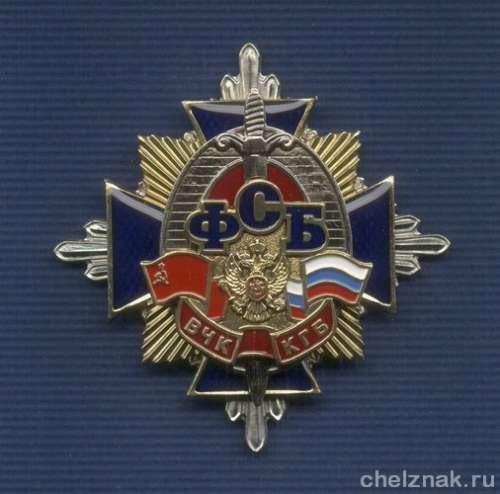 Знак 171ВЧККГБФСБ187 ФСБ России ФСБ