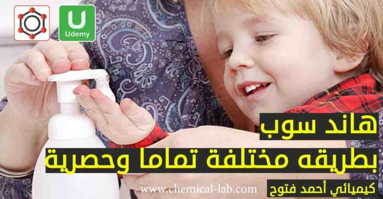 دورة صناعة صابون سائل لليدين