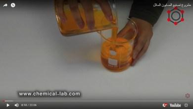 طريقة عمل الصابون السائل