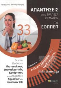 koutsompogeras-panagiwtis-apantiseis-trapeza-thematwn-eopepp-cover