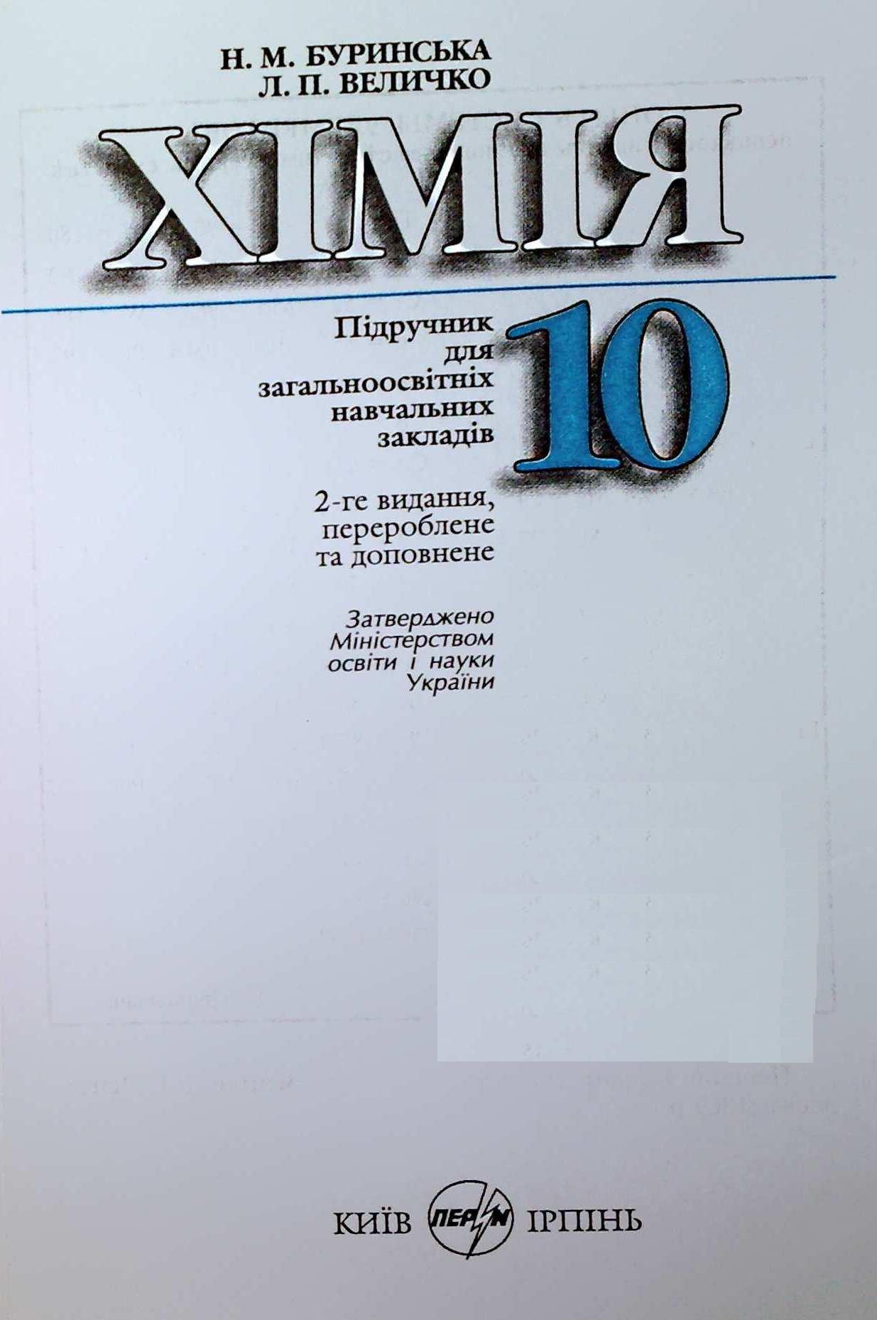 Хімія 10 клас буринська депутат гдз