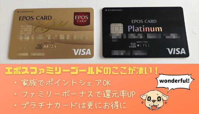 エポス カード カスタマーセンター
