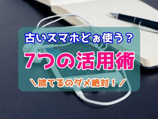 SIM無しでもOK!使わなくなった古いスマホやiPhoneの活用術7選。
