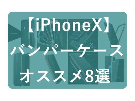 【iPhoneX/XS】バンパーマニアが厳選!超かっこいいバンパー8選。