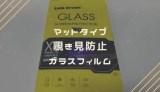 LinkCrownの覗き見防止ガラスフィルム