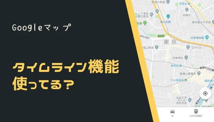 グーグルマップのタイムライン機能