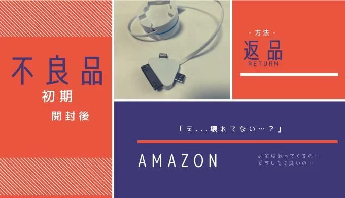 Amazonで2度も不良品が…。実際に返品した手順を詳しく解説!