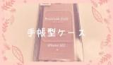 Premium Styleの手帳型ケース