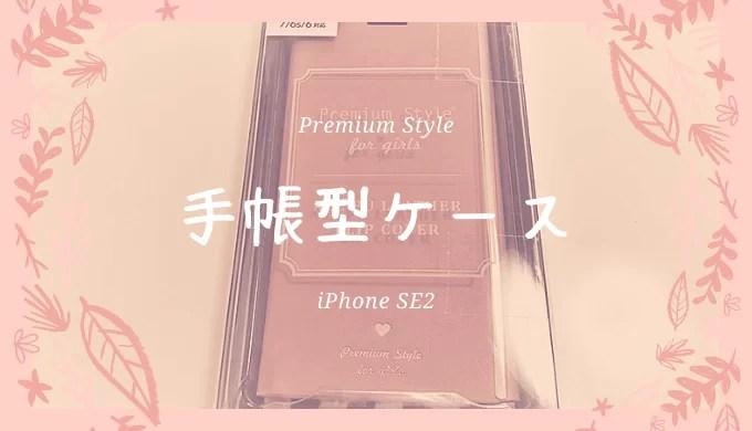 【iPhone7/8/SE2】Premium Styleのオシャレかわいい手帳型ケース4選。