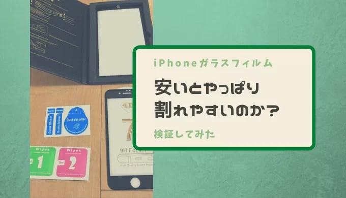 【iPhone】安いガラスフィルムはやっぱり割れやすいのか?【検証】